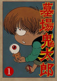 Thumbnail 1 for Hakaba Kitaro Vol.1 [Limited Edition]