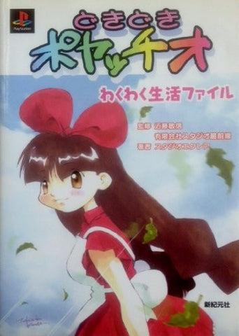 Image for Doki Doki Poyatchio Seikatsu File Guide Book / Ps