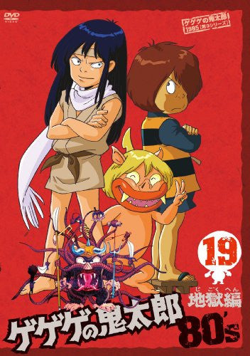 Image 1 for Gegege No Kitaro 1985 80's The 3rd Series 19