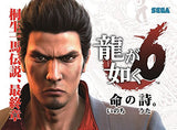 Thumbnail 8 for Ryu ga Gotoku 6 Inochi no Uta