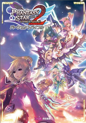 Image for Phantasy Star Portable 2 Perfect Bible