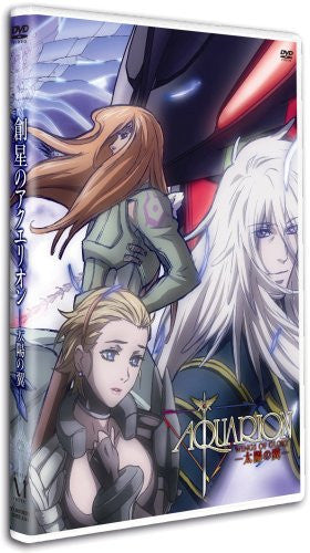 Image 2 for Genesis Of Aquarion: Taiyo No Tsubasa [Limited Edition]