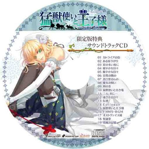Moujuutsukai to Oujisama: Snow Bride [Limited Edition]