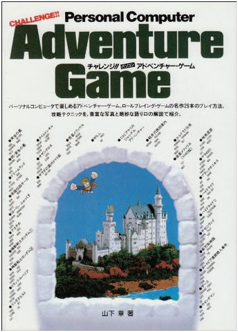 Image for Challenge: Pc Adventure Games #1 Videogame Collection Guide Book