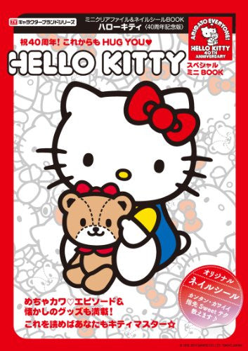 Image 2 for Hello Kitty   Mini Clear File And Nail Seal Book