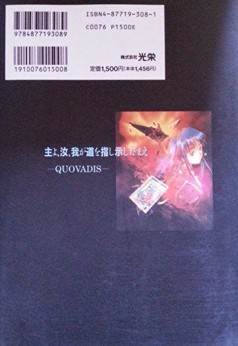 Image 2 for Quo Vadis Complete File Book / Ss