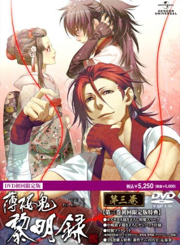 Image 1 for Hakuoki Reimeiroku Vol.3 [Limited Edition]