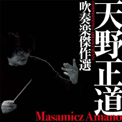 Image 1 for Masamicz Amano Wind Symphony Work Best Selections~COMPOSITIONS&ARRANGEMENTS