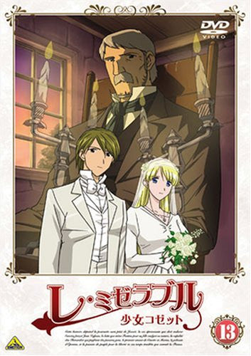 Image 1 for Les Miserables Shojo Cossette 13
