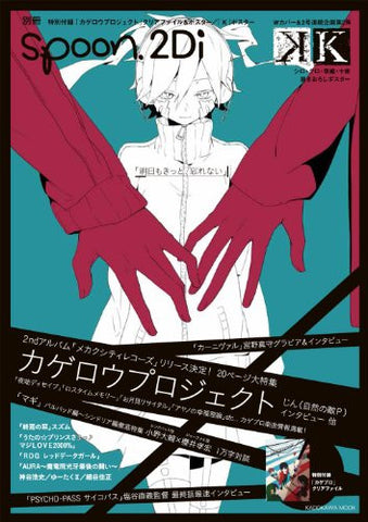 Image for Bessatsu Spoon #33 2 Di Kagerou Project Japanese Anime Magazine W/Poster
