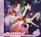 Thumbnail 1 for Full House Kiss Drama CD ~Manatsu no Yoru no Yume~