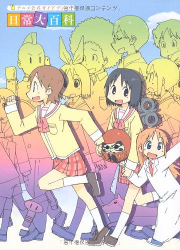 Image 1 for Nichijou 'nichijou Daihyakka' Anime Official Guide Book