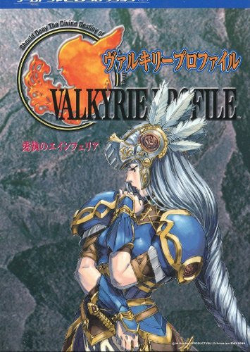 Image 1 for Valkyrie Profile Drama CD - Aishuu no Inferia