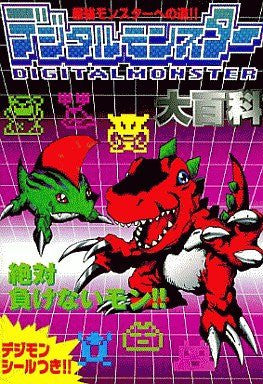 Image 1 for Digimon Digital Monster Encyclopedia Book #1
