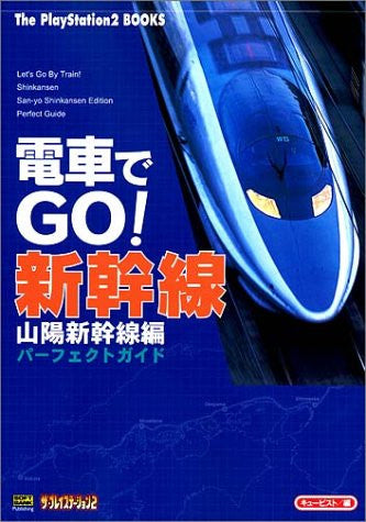 Image 1 for Densha De Go Sanyo Shinkansen Hen Perfect Guide Book / Ps2