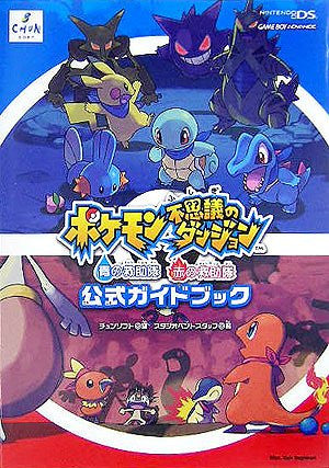 Image 1 for Pokemon Mystery Dungeon: Blue & Red Rescue Team Official Guide Book / Ds