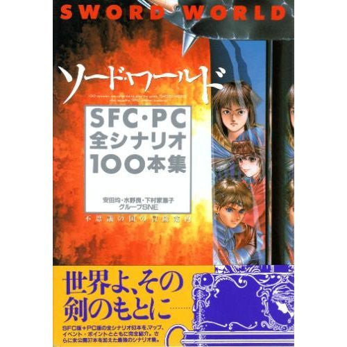 Image 1 for Sword World Sfc Pc All Scenarios 100 Collection Book / Snes, Windows