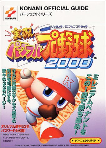 Image for Pawapuro Jikkyo Powerful Pro Yakyu 2000 Perfect Guide Book/ N64