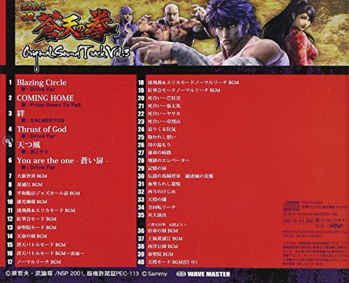 Image 1 for Pachinko CR Souten no Ken ~Original Sound Track vol.3~
