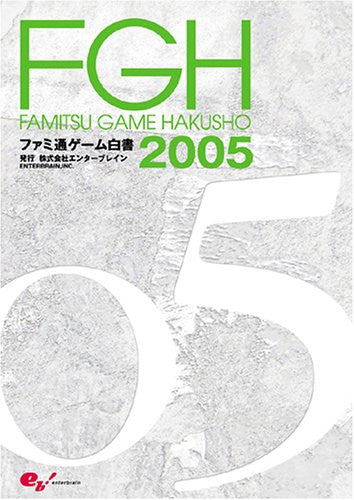 Image 1 for Famitsu Game Hakusho 2005 Videogame Analytics Book