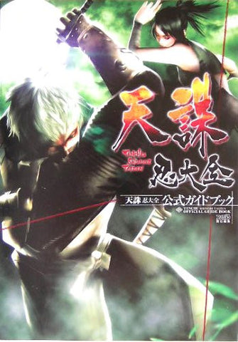 Image for Tenchu: Shinobi Taizen Guide Book