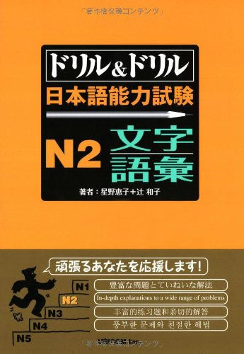 Image 1 for Drill & Drill (Text) Japanese Language Proficiency Test N2 Writing & Vocabulary