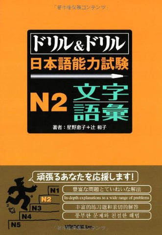 Image for Drill & Drill (Text) Japanese Language Proficiency Test N2 Writing & Vocabulary
