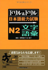 Drill & Drill (Text) Japanese Language Proficiency Test N2 Writing & Vocabulary