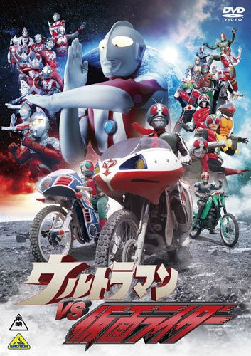 Image 2 for Ultraman VS Kamen Rider