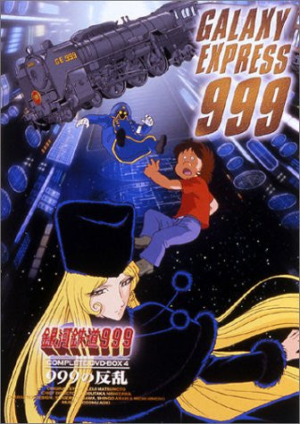 Image for Galaxy Express 999 Complete DVD Box 4 [Limited Edition]