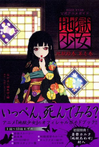 "Image 1 for Hell Girl Zigoku Shojo ""Zigoku Emaki ""#1 Official Anime Guide Book"