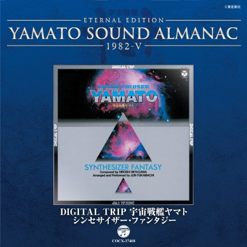 "Image 1 for YAMATO SOUND ALMANAC 1982-V ""DIGITAL TRIP Space Cruiser Yamato Synthesizer Fantasy"""