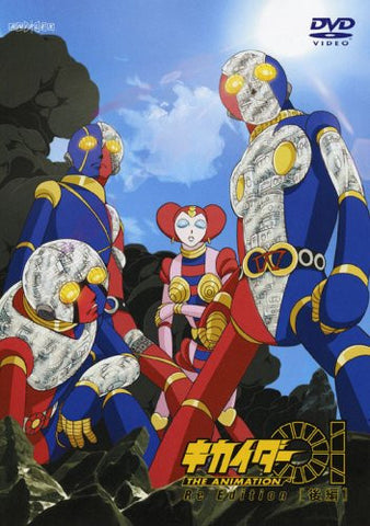 Image for Kikaider 01 The Animation Re Edition (Second Half)