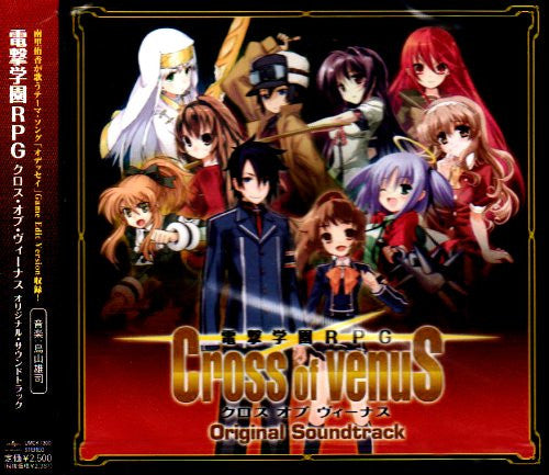 Image 1 for Dengeki Gakuen RPG: Cross of Venus Original Soundtrack