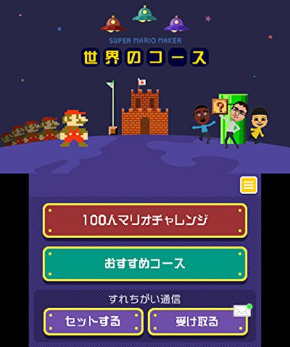 Image 9 for Super Mario Maker for Nintendo 3DS
