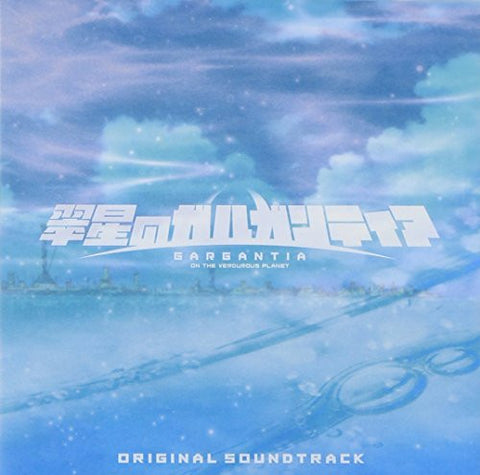 Image for Gargantia on the Verdurous Planet Original Soundtrack