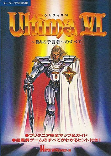 Image 1 for Ultima 6 Itsuwari No Yogensha No Subete Complete Guide Book / Snes