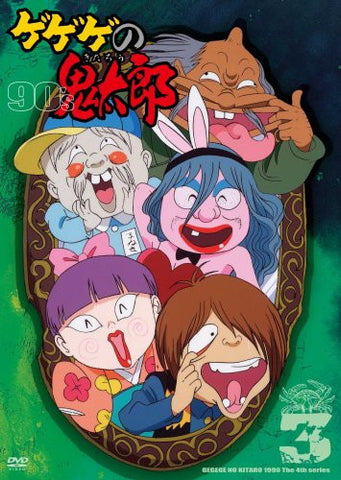 Gegege No Kitaro 90's 3 1996 - Fourth Series