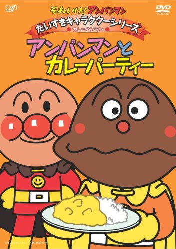 Image 1 for Soreike! Anpanman Daisuki Character Series / Currypanman Anpanman To Curry Party