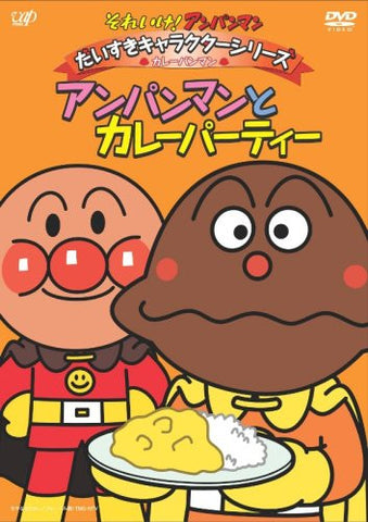 Image for Soreike! Anpanman Daisuki Character Series / Currypanman Anpanman To Curry Party