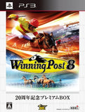 Winning Post 8 [20th Anniversary Premium Box] - 1