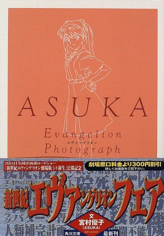 Image 1 for Neon Genesis Evangelion Photograph Asuka Illustration Art Book