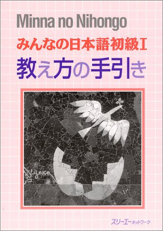 Image 1 for Minna No Nihongo Shokyu 1 (Beginners 1) Handbook For Teaching Japanese