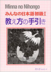 Minna No Nihongo Shokyu 1 (Beginners 1) Handbook For Teaching Japanese