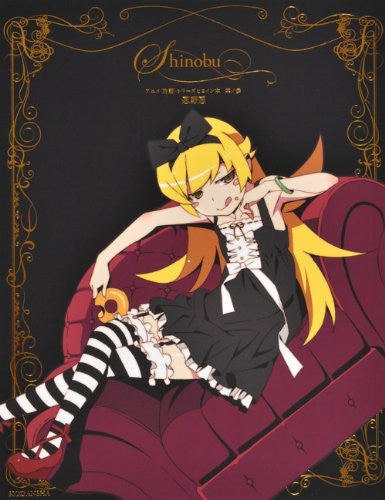 Image 1 for Monogatari Series: Second Season   Oshino Shinobu