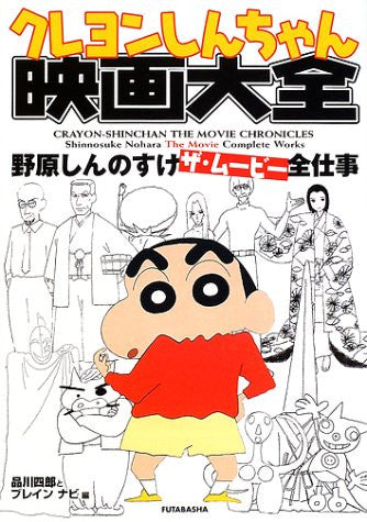 "Image 1 for Crayon Shinchan ""Shinnosuke Nohara The Movie All Work"" Perfect Art Book"