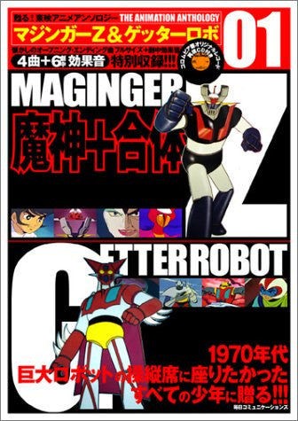 Image 1 for Maginger Z & Getter Robot Fan Book