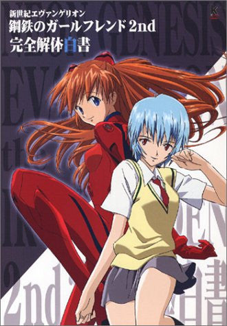 Evangelion Iron Maiden 2nd Perfect Illustration Art Book