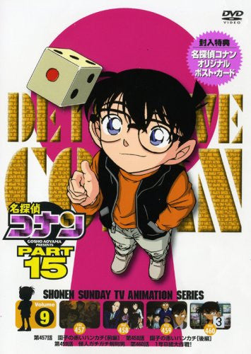 Image 1 for Detective Conan Part 15 Vol.9