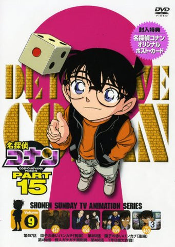 Image for Detective Conan Part 15 Vol.9